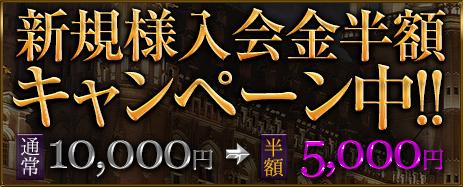 ◇新規様入会金半額キャンペーン中◇