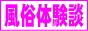 ひろしの風俗ブログ